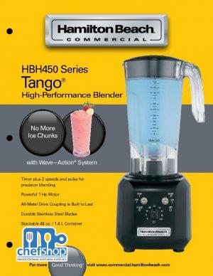 خلاط صناعي HBH-450 HAMILTON BEACH COMMERCIAL BAR BLENDER HBH 450